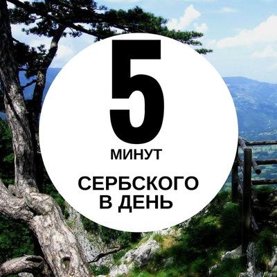 Задница с сербского языка