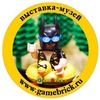 LEGO, ЛЕГО. Выставка - музей GameBrick®