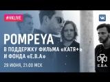 #VKLive: POMPEYA в поддержку фильма «Катя+» и фонда «Е.В.А.»