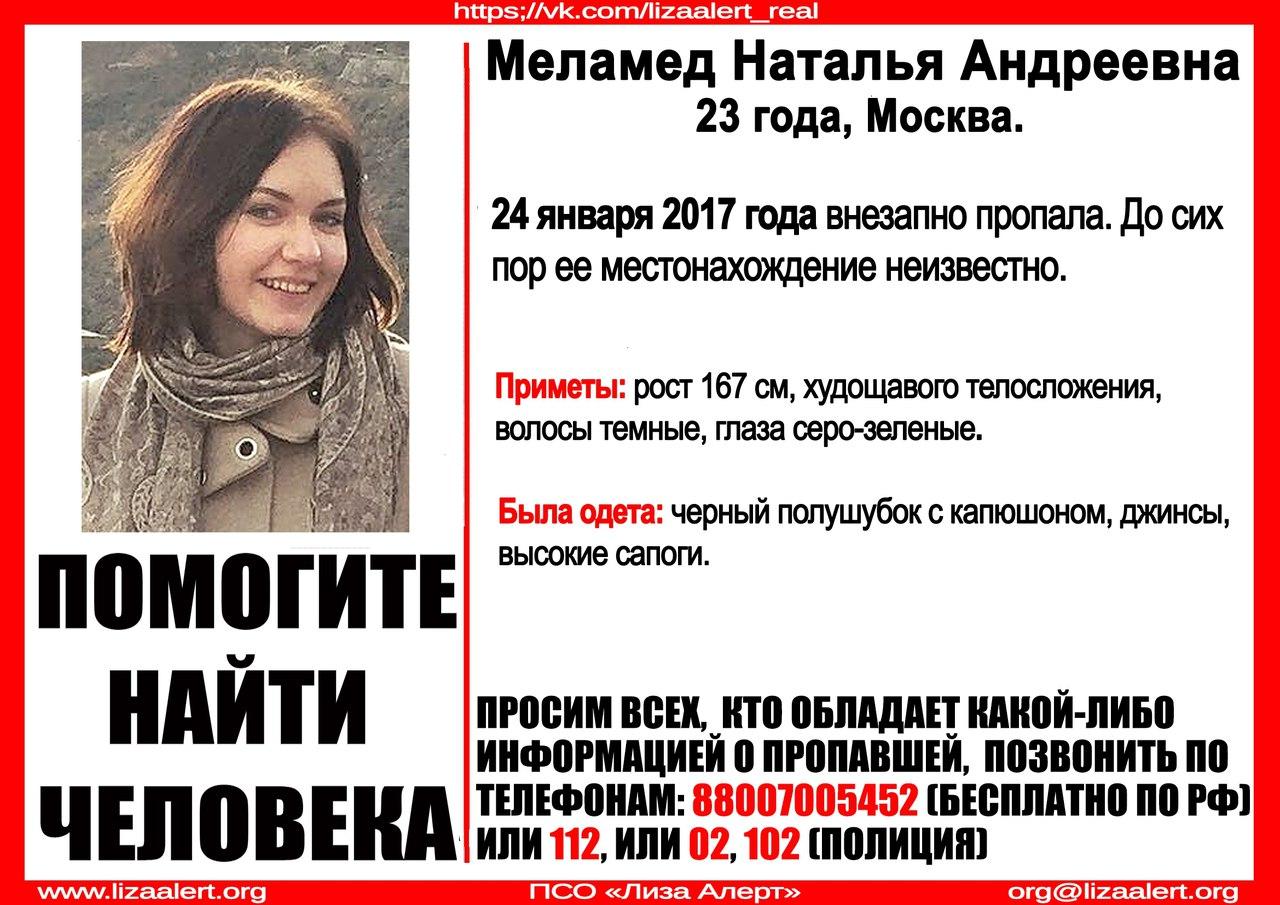 Один млн руб. заплатят заинформацию опропавшей в российской столице девушке
