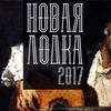 """""""Новая лодка"""" 2017 Фестиваль авторской песни"""