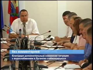 ГТРК ЛНР. Ситуация с водоснабжением в Луганске стабилизируется. 24 Июля 2017