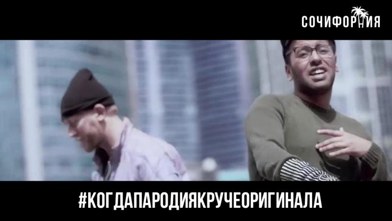SOCHIFORNIA TV - КОГДАПАРОДИЯКРУЧЕОРИГИНАЛА №1