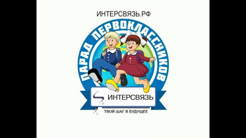 ИНТЕРСВЯЗЬ_Парад первоклассников_2016