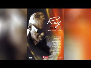 Гений Концерт памяти Рэя Чарльза (2004) | Genius: A Night for Ray Charles