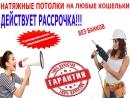 РК ВЕСТА Европейские натяжные потолки