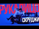 Премьера! Скруджи - Рукалицо (04.05.2017)