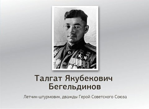 Талгат Якубекович Бегельдинов