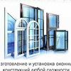 ОКНА ЕВРОСТИЛЬ Пластиковые окна в г.Орск