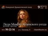 9.08 - Леди Макбет Мценского уезда