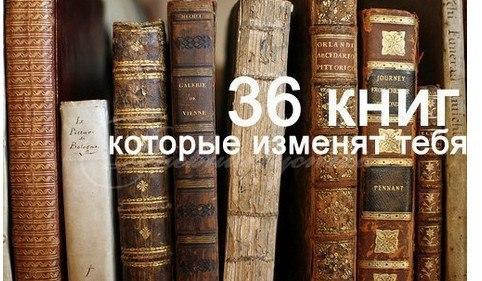 36 деловых книг которые советует первая 100 самых богатых людей мира: