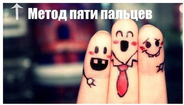 Метод пяти пальцевЕсли вы хотите добиться успеха в жизни, рекомендуе