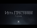 Игра Престолов / Game of Thrones 7 сезон - дублированный тизер №1 в Full HD 2017