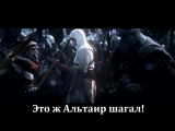 RUSSIAN LITERAL Assassins Creed Revelations