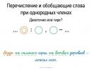 перечисления и обобщающие слова при однородных членах