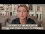 Послание Эмбер для проекта GirlGaze в международный день борьбы за ликвидацию насилия против женщин (русские субтитры)