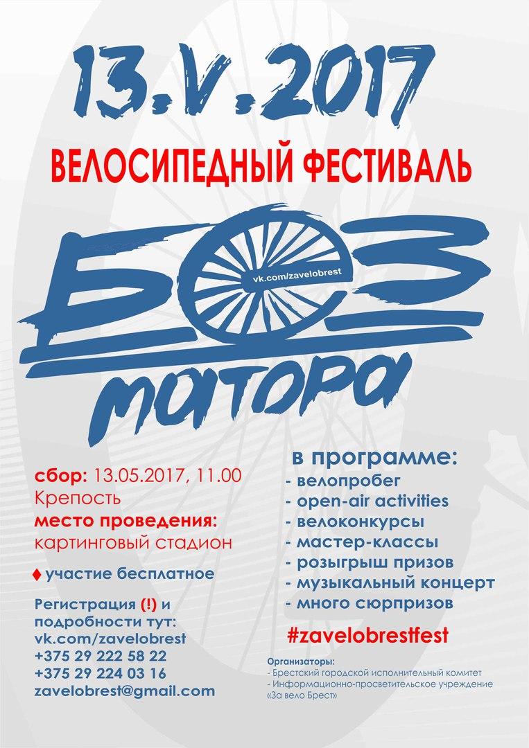 Велофестиваль «Без Матора» в Бресте. Чем удивят организаторы?