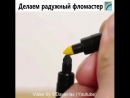 Радужный фломастер)