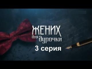 Жених для дурочки 3 серия ( Мелодрама ) от 30.04.2017