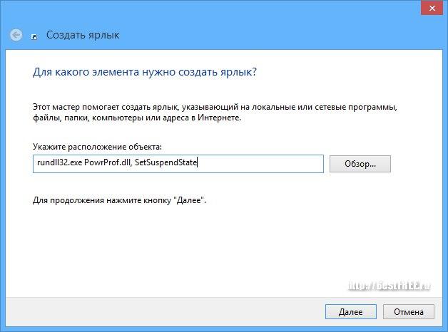 Создание ярлыка в Windows