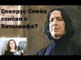 Северус Снейп списан с Хитклифа из Грозового Перевала