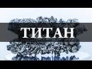 Титан 22-й / Titanium. Химия – просто