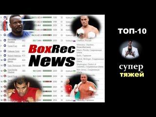 ТОП-10 супертяжей по версии BoxRec