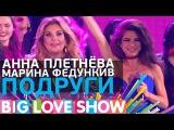 Анна Плетнёва feat. Марина Федункив – Подруга (Big Love Show 2017)