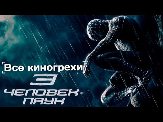 Все киногрехи и киноляпы Человек паук 3 Враг в отражении