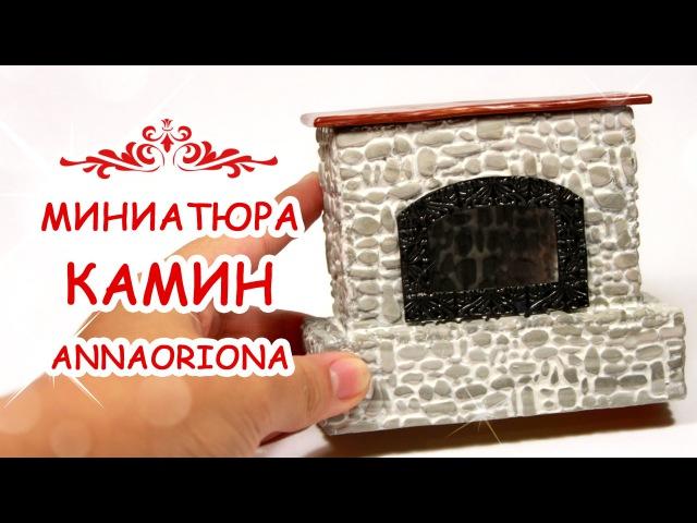 🔥 КАМИН НА ЛАДОНИ 🔥 из полимерной глины ◆ МИНИАТЮРА 46 ◆ Мастер класс ◆ Анна Оськина