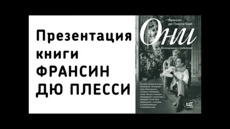 Презентация книги Франсин дю Плесси(дочери Татьяны Яковлевой)«Онивоспоминания о родителях»