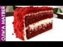 Торт Красный Бархат Шикарный и Оочень Вкусный | Red Velvet, English Subtitles