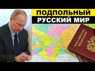 КОГДА БЫВШИЕ РУССКИЕ ПОЛУЧАТ ГРАЖДАНСТВО РФ?   Путин признал паспорта ДНР и ЛНР ...