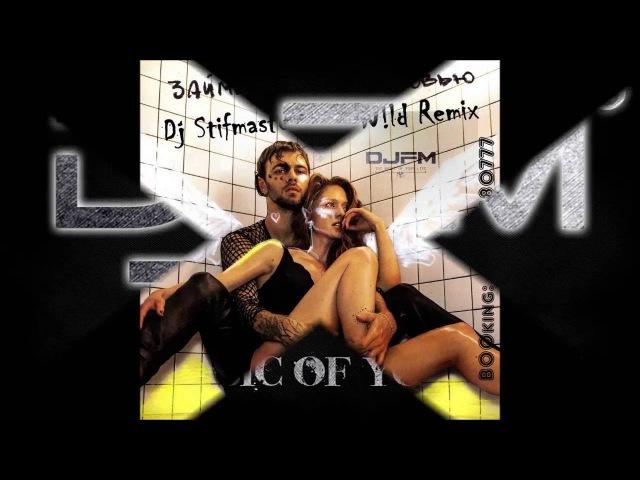 Макс Барских - Займемся любовью (Dj Stifmaster W!ld Remix 2016)(DjFM Media Group)