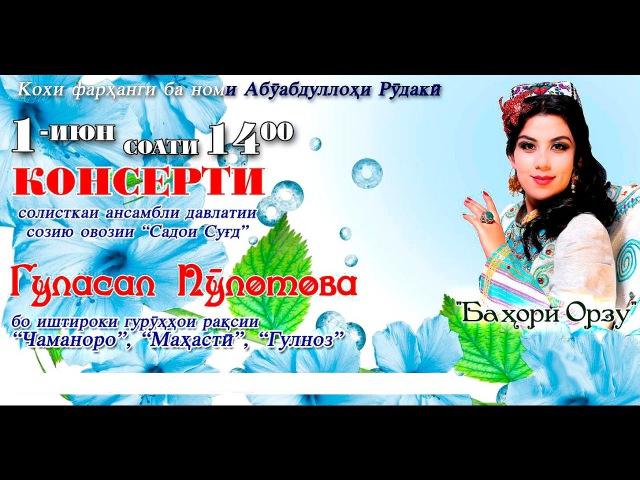 Гуласал Пулотова - Консерт
