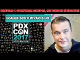 [PDXcon 2017] Интервью с Фредриком Вестером, CEO Paradox Interactive