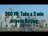 360 Panorama Take a three-minute drive in Beijing and jump between main streets!