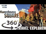 Manezhnaya Square Moscow Russia  in 360  Find Marina in Video Travel Explorer  Attraction #2