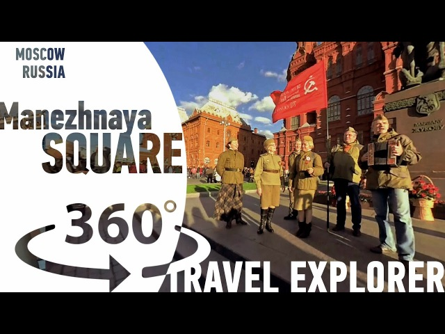 Manezhnaya Square Moscow Russia in 360° | Find Marina in Video Travel Explorer | Attraction 2
