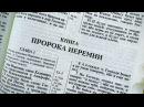 Библия Ветхий Завет Книга пророка Иеремии