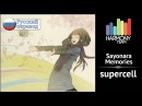 Supercell RUS cover Kotori – Sayonara Memories Harmony Team