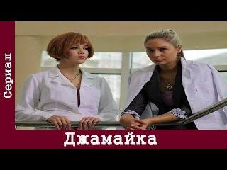 Джамайка ( 68 серия ) . Мелодрама