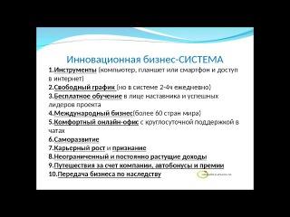 Презентация Интернет-бизнеса 16.01.2017г. Анна Свиридова