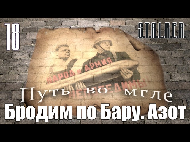 S.T.A.L.K.E.R. Spectrum Project : Путь во мгле (The way in the mist) 18 - Бродим по Бару. Азот
