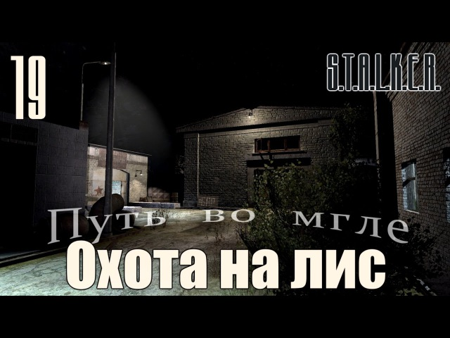 S.T.A.L.K.E.R. Spectrum Project : Путь во мгле (The way in the mist) 19 - Охота на лис