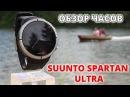 Обзор SUUNTO SPARTAN ULTRA часы для мультиспорта и туризма на русском языке