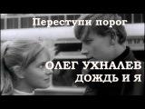 Олег Ухналёв. Дождь и я  Переступи порог, 1970. Clip. Custom