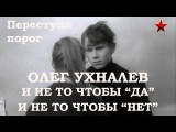 Олег Ухналёв. И не то, чтобы да, и не то, чтобы  нет  Переступи порог, 1970. Clip. Custom