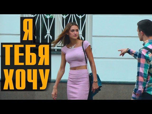 ПИКАП ПРАНК - Я ТЕБЯ ХОЧУPickup Prank - I WANT YOU