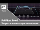 FabFilter Pro-Q - Хитрости и советы при эквализации / EQ Tips Tricks